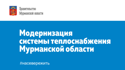 Модернизация системы теплоснабжения Мурманской области