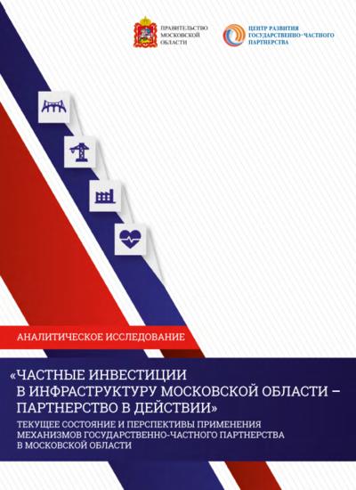Частные инвестиции в инфраструктуру Московской области - Партнерство в действии. Аналитическое исследование