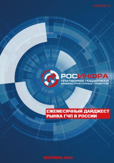 Ежемесячный дайджест рынка ГЧП в России. Сентябрь 2019