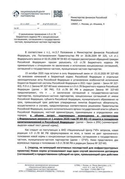 Запрос Национального Центра ГЧП в адрес Минфина России о применении положений Бюджетного кодекса РФ
