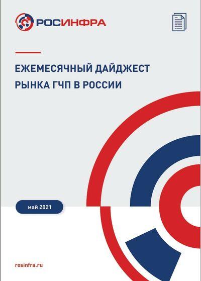 Ежемесячный дайджест рынка ГЧП в России. Май 2021