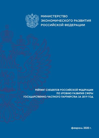 Рейтинг субъектов Российской Федерации по уровню развития сферы государственно-частного партнерства за 2019 год
