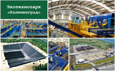 Экотехнопарк «Калининград»