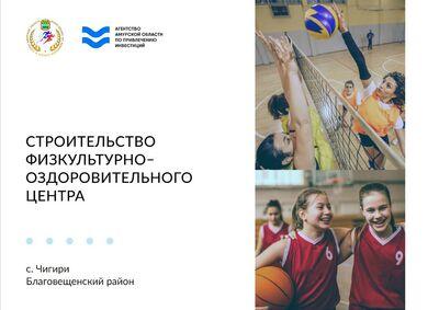 Строительство физкультурно-оздоровительного центра в с. Чигири Благовещенского района Амурской области