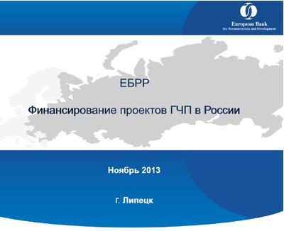 Финансирование проектов ГЧП в России. Презентация ЕБРР