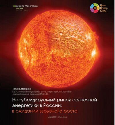 Несубсидируемый рынок солнечной энергетики в России: в ожидании взрывного роста