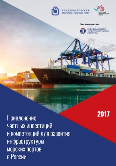Привлечение частных инвестиций и компетенций для развития инфраструктуры морских портов в России. Обзор