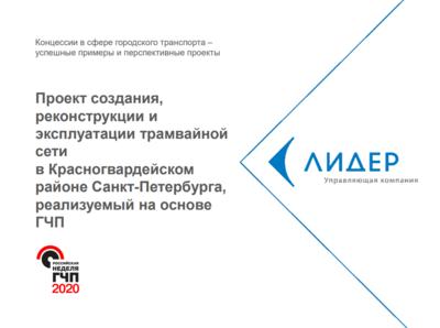 Проект создания, реконструкции и эксплуатации трамвайной сети в Красногвардейском районе Санкт-Петербурга, реализуемый на основе ГЧП