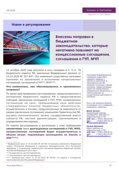Внесены поправки в бюджетное законодательство, которые негативно повлияют на концессионные соглашения, соглашения о ГЧП, МЧП