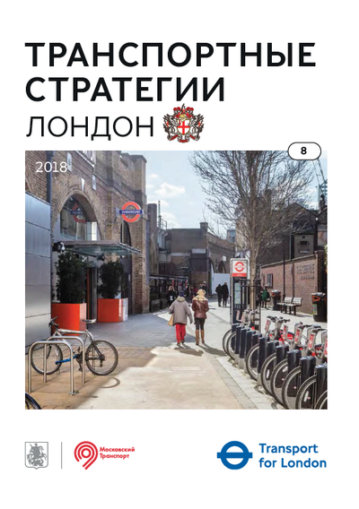 Транспортные стратегии: Лондон. Обзор Дептранса Москвы