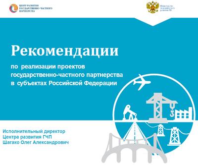Рекомендации по реализации проектов ГЧП в субъектах Российской Федерации. Презентация