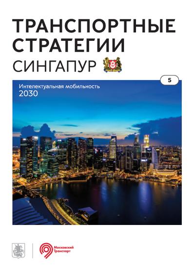 Транспортные стратегии: Сингапур. Обзор Дептранса Москвы