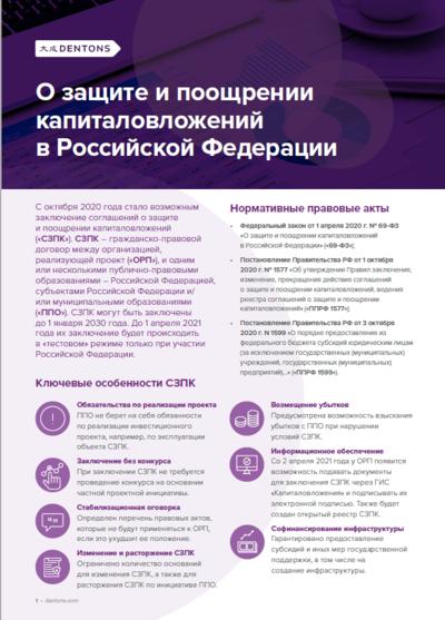 О защите и поощрении капиталовложений в Российской Федерации
