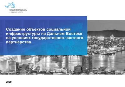 Создание объектов социальной инфраструктуры на Дальнем Востоке на условиях государственно-частного партнерства