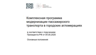 Комплексная программа модернизации пассажирского транспорта в городских агломерациях