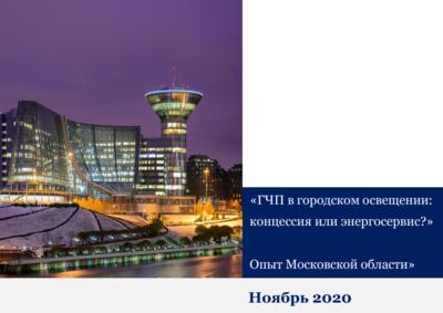 ГЧП в городском освещении: концессия или энергосервис? Опыт Московской области