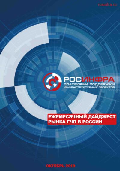 Ежемесячный дайджест рынка ГЧП в России. Октябрь 2019