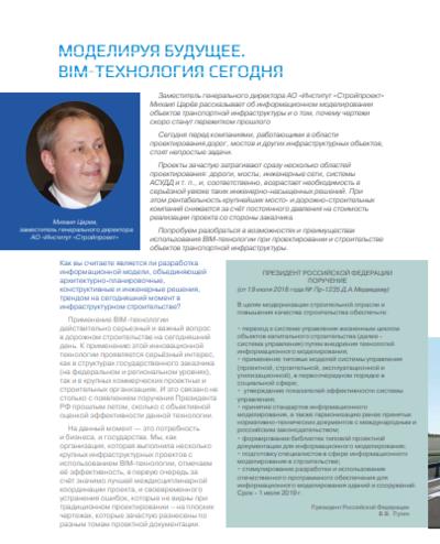 """Моделируя будущее. BIM-технологии сегодня. Статья в журнале """"Регион развития"""""""