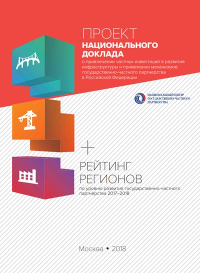 Проект Национального доклада о привлечении частных инвестиций в развитие инфраструктуры и применении механизмов государственно-частного партнерства в Российской Федерации