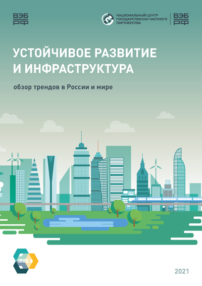 Устойчивое развитие и инфраструктура: обзор трендов в России и мире (краткая версия)