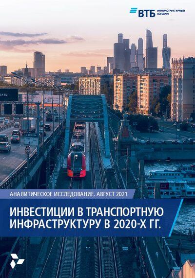 Инвестиции в транспортную инфраструктуру в 2020-х