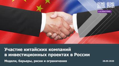 Участие китайских компаний в инвестиционных проектах в России