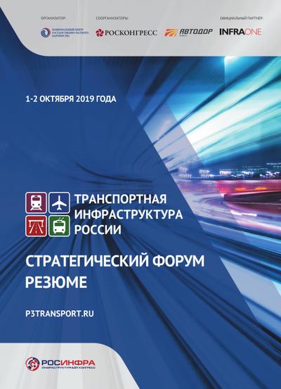 Транспортная инфраструктура России. Стратегический форум. Резюме