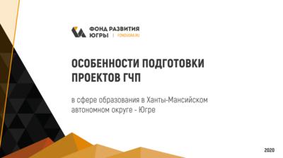 Особенности подготовки проектов ГЧП в сфере образования в ХМАО