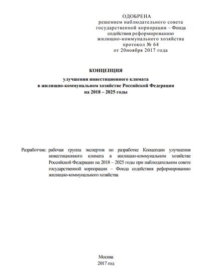 Концепция улучшения инвестиционного климата в жилищно-коммунальном хозяйстве Российской Федерации на 2018-2025 годы