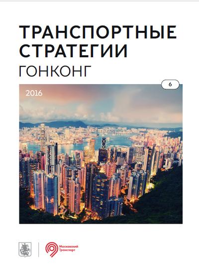 Транспортные стратегии: Гонконг. Обзор Дептранса Москвы