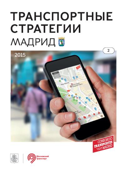 Транспортные стратегии: Мадрид 2015. Обзор Дептранса Москвы