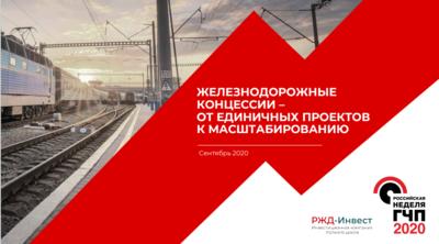 Железнодорожные концессии — от единичных проектов к масштабированию