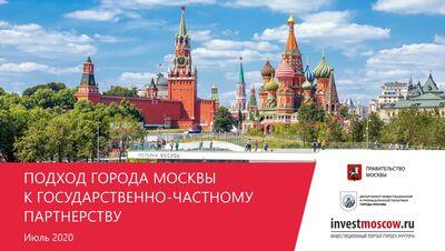 Подход города Москвы к государственно-частному партнерству