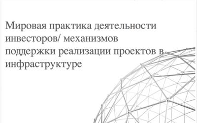 Мировая практика деятельности инвесторов/ механизмов реализации проектов в инфраструктуре