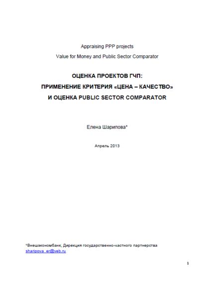 Оценка проектов ГЧП: Применение критерия «цена-качество» и оценка Public Sector Comparator