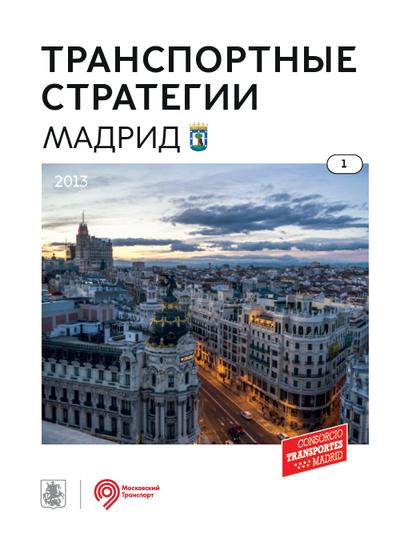 Транспортные стратегии: Мадрид 2013. Обзор Дептранса Москвы
