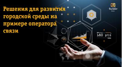Решения для развития городской среды на примере оператора связи