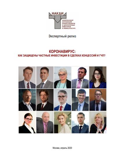 Коронавирус: как защищены частные инвестиции в сделках концессий и ГЧП? Экспертный релиз