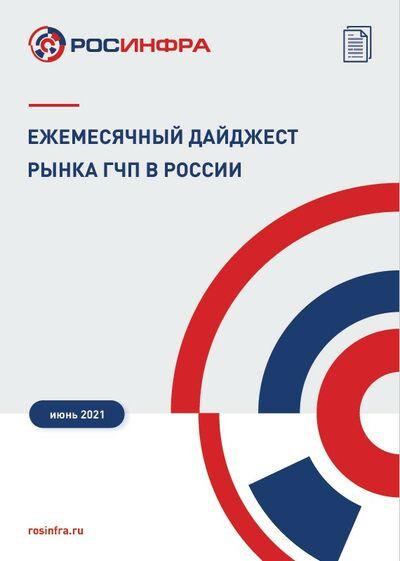 Ежемесячный дайджест рынка ГЧП в России. Июнь 2021