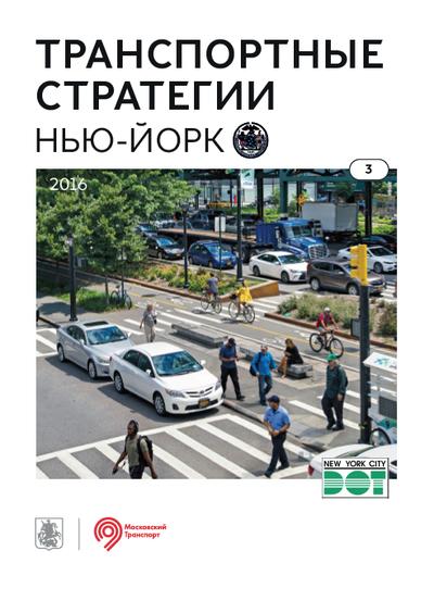 Транспортные стратегии: Нью-Йорк. Обзор Дептранса Москвы