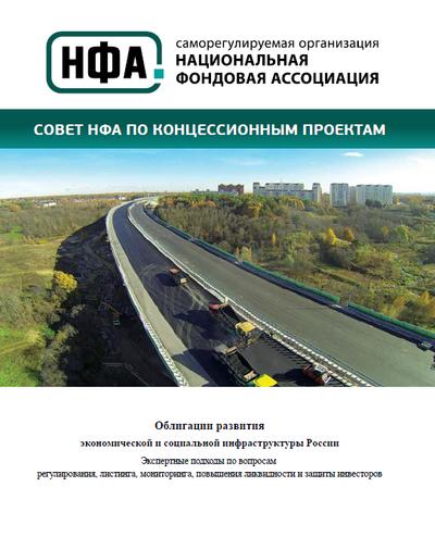 Облигации развития экономической и социальной инфраструктуры России. Сборник