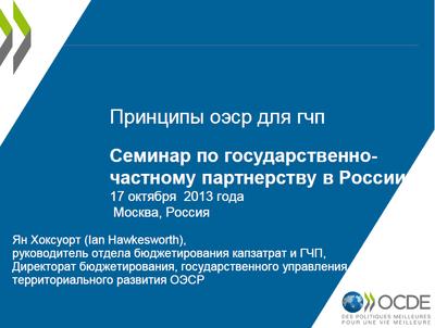 Семинар по ГЧП в России. Презентация ОЭСР