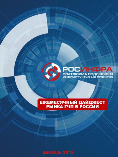 Ежемесячный дайджест рынка ГЧП в России. Декабрь 2019