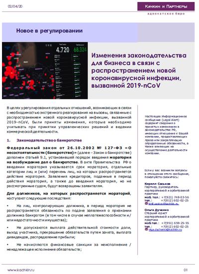 Изменения законодательства для бизнеса в связи с распространением новой коронавирусной инфекции, вызванной 2019-nCoV