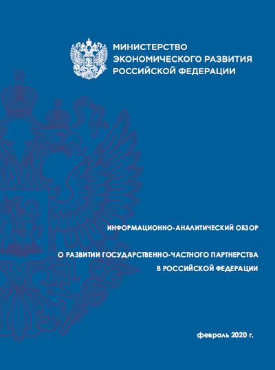О развитии государственно-частного партнерства в России. Информационно-аналитический обзор Минэкономразвития России