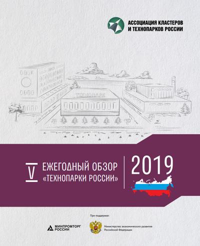 V Ежегодный обзор «Технопарки России»