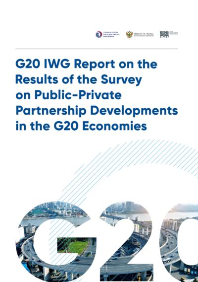 """Отчет Рабочей группы по инфраструктуре по результатам исследования развития ГЧП в странах """"Группы двадцати"""""""