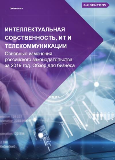 Интеллектуальная собственность, ИТ и телекоммуникации. Обзор для бизнеса