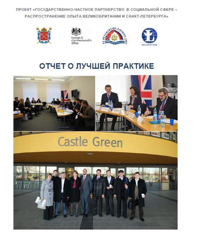 Проект «ГЧП в социальной сфере – распространение опыта Великобритании и Санкт-Петербурга». Отчет о лучшей практике