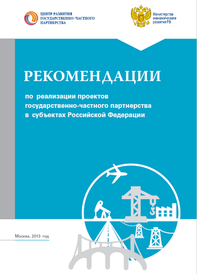 Рекомендации по реализации проектов государственно-частного партнерства в субъектах Российской Федерации